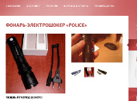 Police - Мощный Фонарь Электрошокер - Луза