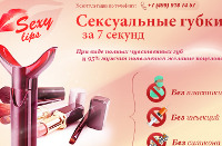 Увеличение Губ без Пластической Хирургии - Нижние Серги