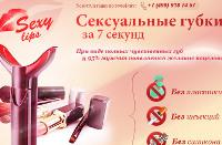 Увеличение Губ без Пластической Хирургии - Чугуевка