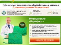 Лечение Варикоза на Ногах - Варифорт - Тарасовский