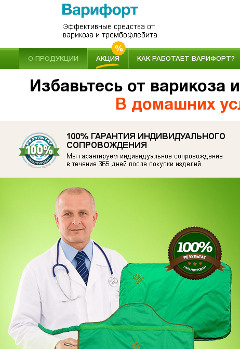 Лечение Варикоза на Ногах - Варифорт - Черкесск