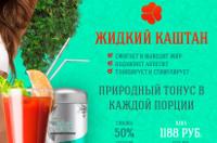 Стройность и Тонус - Жидкий Каштан - Байкальск